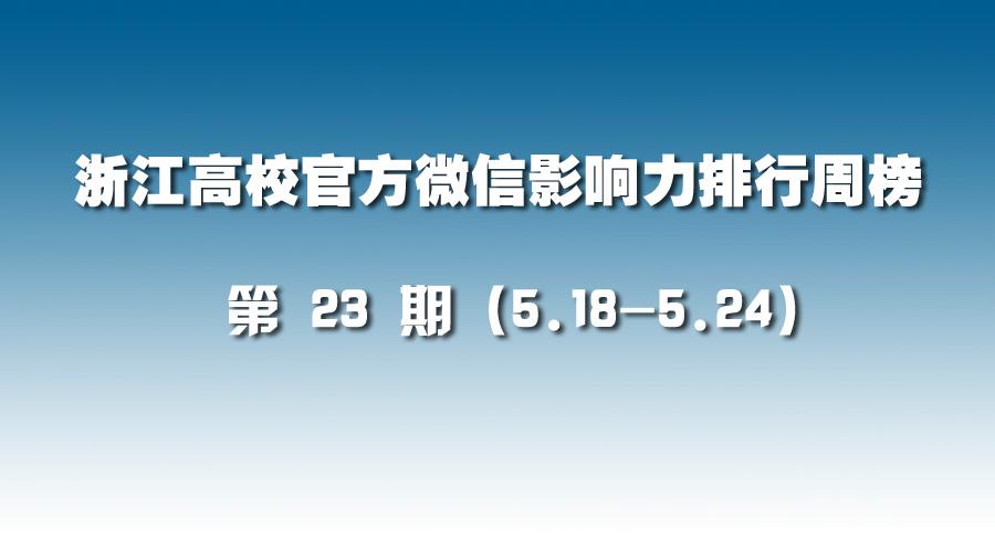 第23期:浙江高校官方微信影响力排行榜(5.18-5.24)