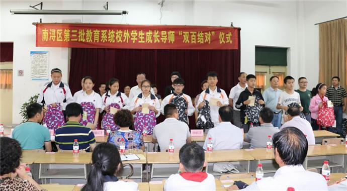"""南浔区举行第三批教育系统校外学生成长导师"""""""