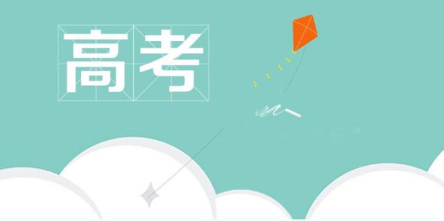 省教育厅副厅长韩平:把新高考各项举措真正落到实处