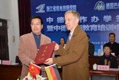 浙江省机电技师学院开启中德合作办学新模式