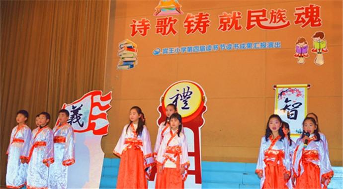 宾王小学:以读书节搭建学生成长平台