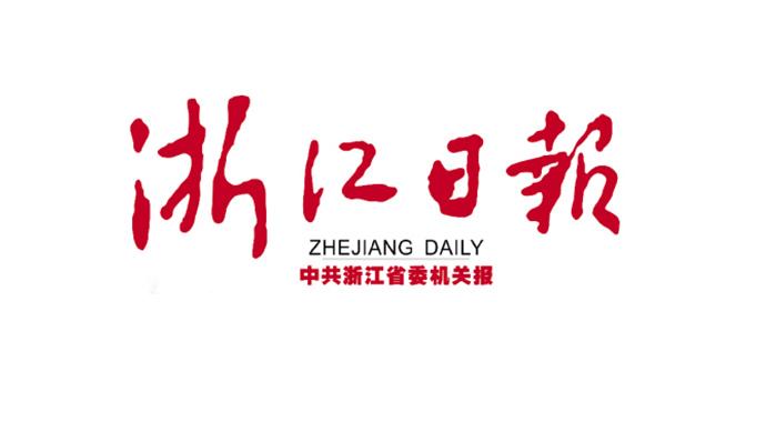浙江日报:浙江教育系统推出10件实事