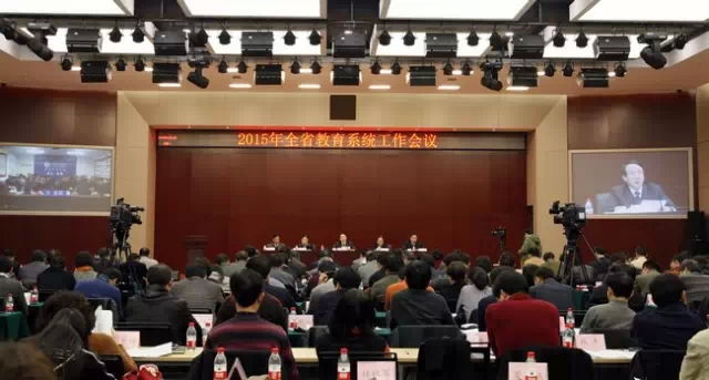 全省教育系统工作会议召开 2015年浙江教育将办好