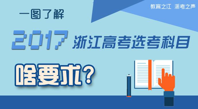 2017浙江高考选考科目选了啥?