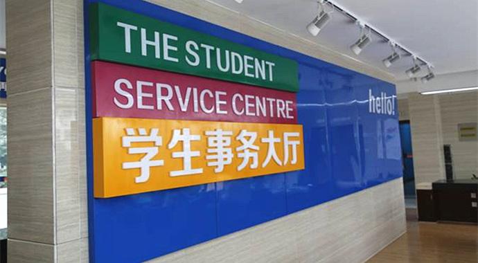 省委书记都点赞了,看看浙传学生事务中心是怎