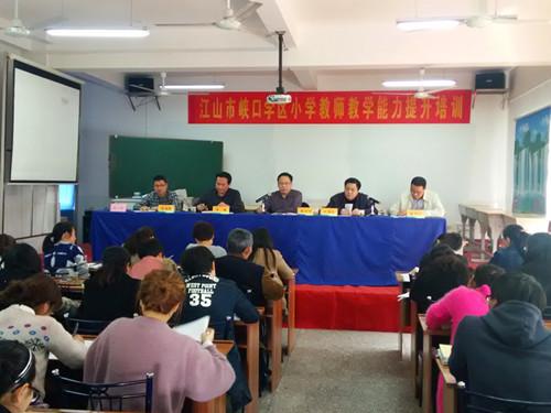 江山峡口学区小学开展语文教师教学能力提升培