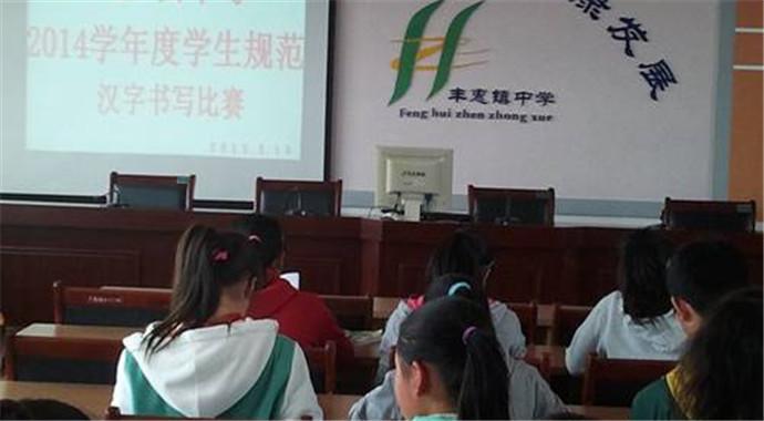 """丰惠镇中学开展""""践行中国梦""""规范化汉字书写"""