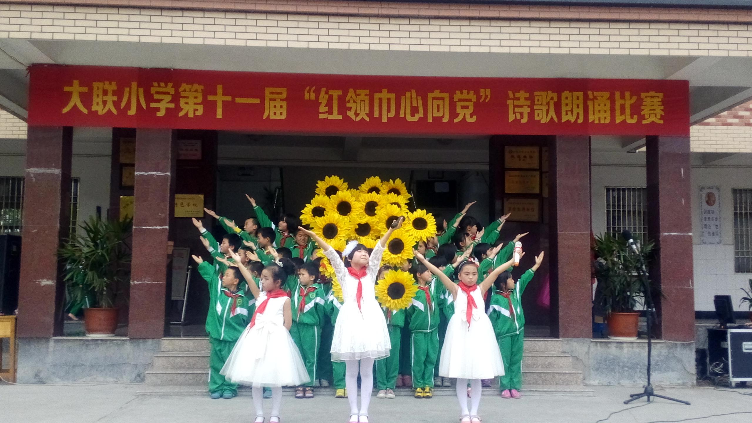 为庆祝世界读书日4月24日下午东阳市南市街道大联小学举...