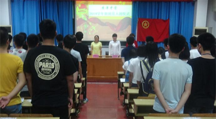 嵊州市黄泽中学隆重举行新团员入团宣誓仪式