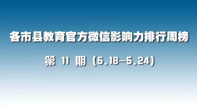 第11期:各市县教育官方微信影响力排行榜(5.18-5.24)