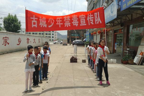 黄宅镇中心小学:少年禁毒宣传队在行动