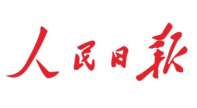 人民日报:义务教育均衡发展 浙江所有县均达标