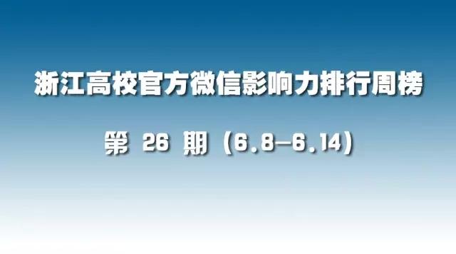 第26期:浙江高校官方微信影响力排行榜(6.8-6