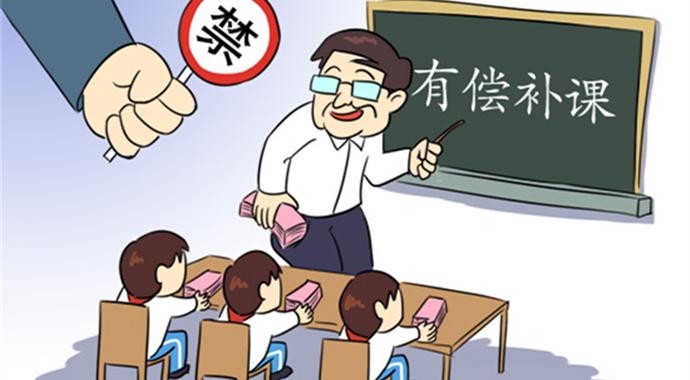 《严禁中小学校和在职中小学教师有偿补课的规