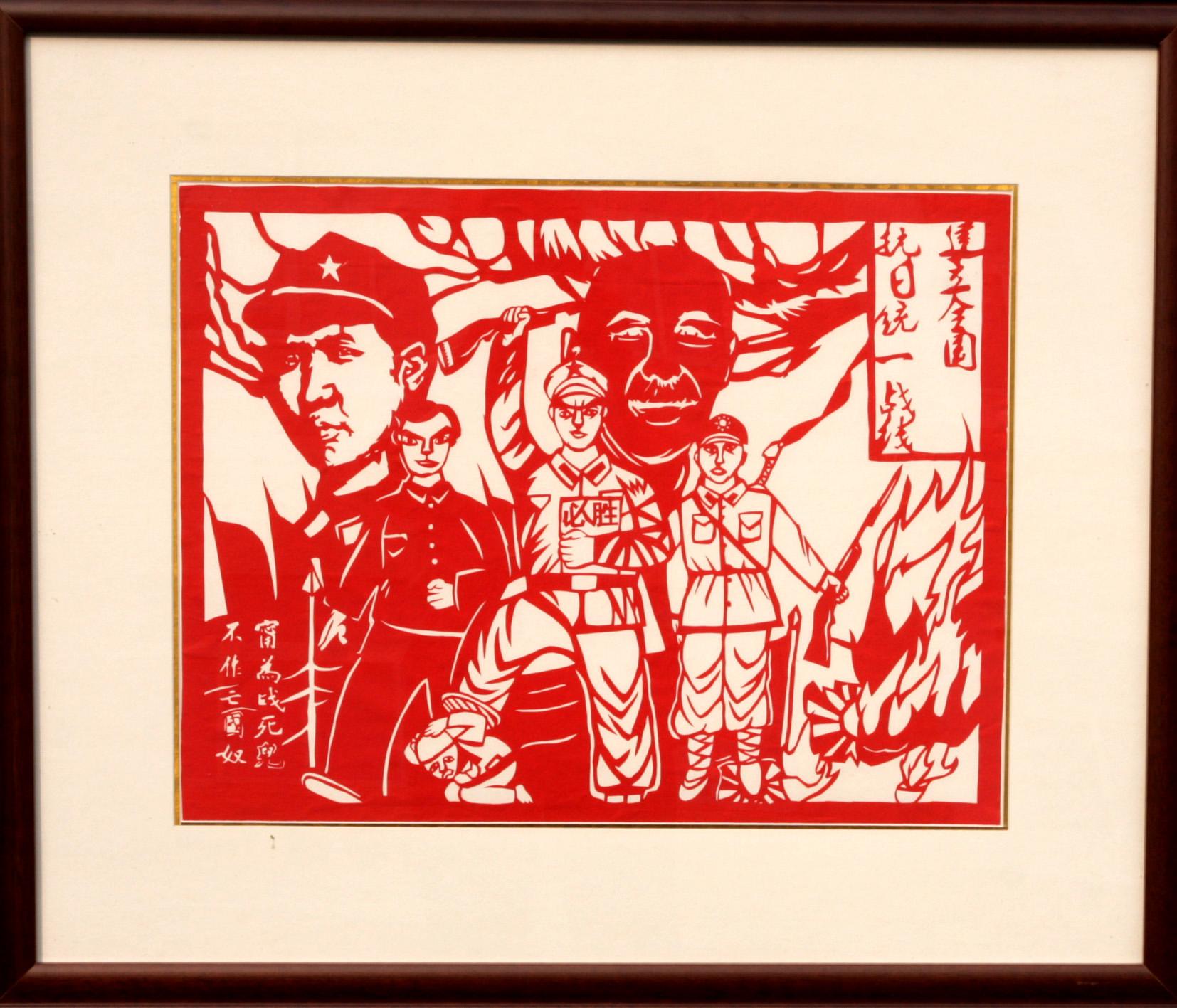 主题剪纸活动纪念抗战胜利70周年