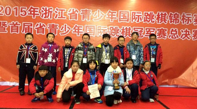 缙云县第二实验小学:首届省青少年国际跳棋冠