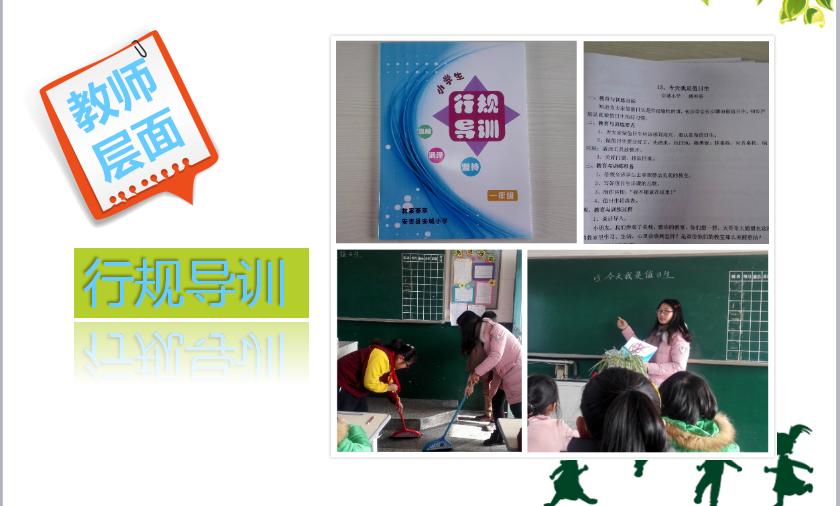 """安城小学:""""行为放大镜""""创新习惯养成课堂"""