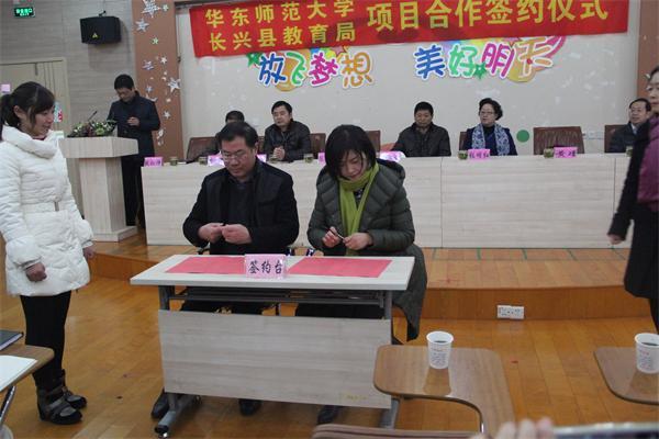 长兴县教育局与华东师范大学签约合作