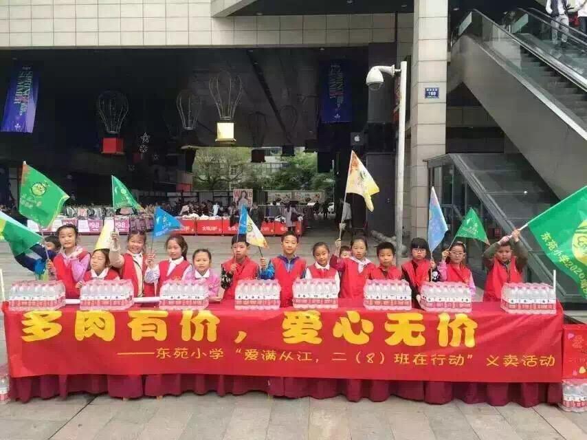 东苑孩子:用劳动为从江小学献小学_浙江实验在教育上海市爱心松江区图片