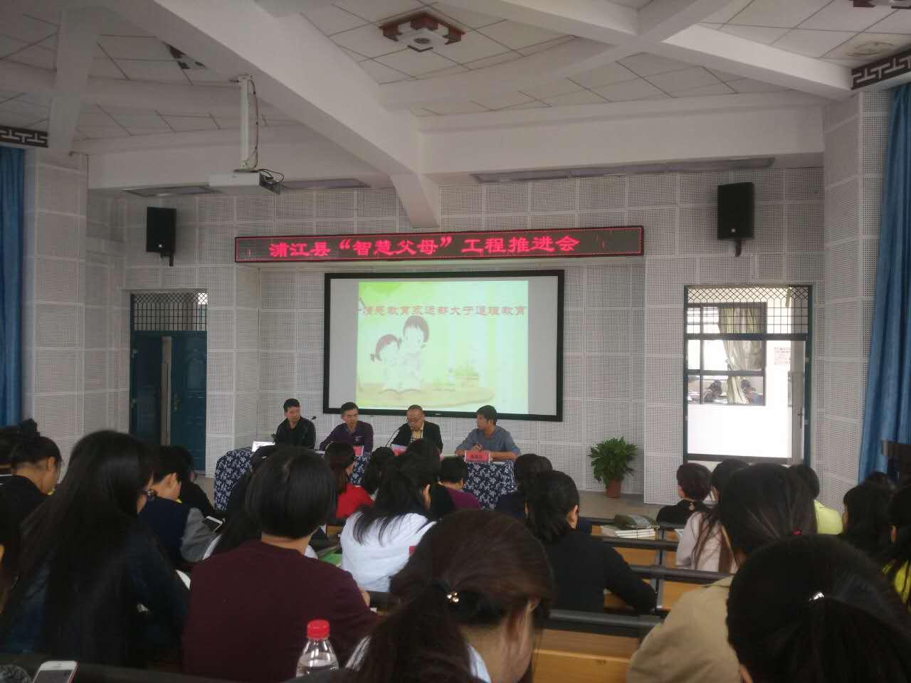 """浦江:90名教师聘为""""智慧家长""""辅导员志愿者"""