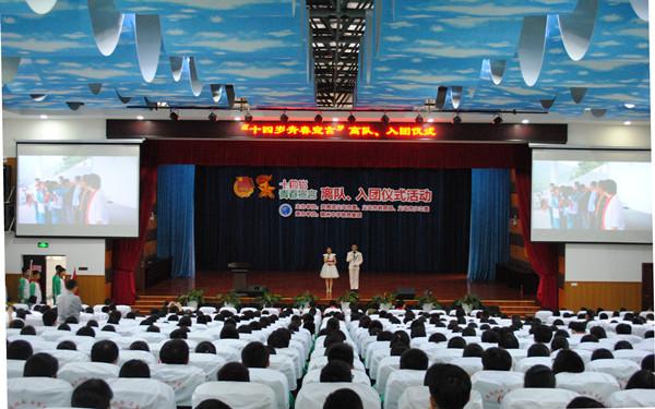 """义乌稠州中学教育集团举行""""十四岁青春宣言"""""""