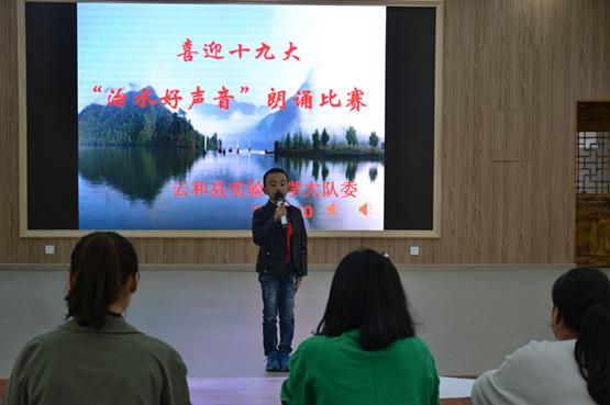 """云和县实验小学:举行""""喜迎十九大,治水好声音""""朗诵比赛"""