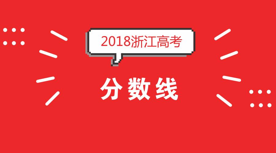 2018浙江高考分数线揭晓!普通一段588 二段490 三