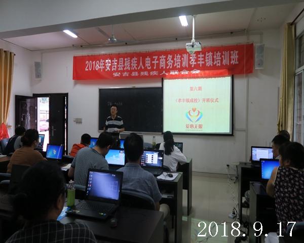 安吉县残疾人电商培训孝丰镇班在孝丰分院开班