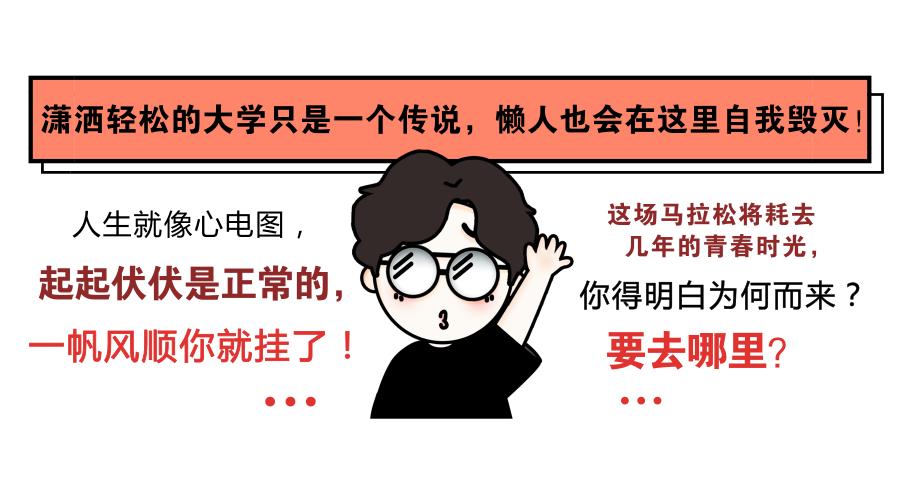 <b>浙江高校书记、校长开学致辞第二弹!大学生活这样过才更精彩~</b>