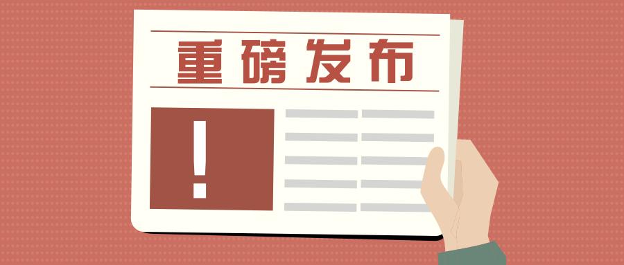 <b>建立户籍生入学信息发布和预警机制,省教育厅出台指导意见!</b>