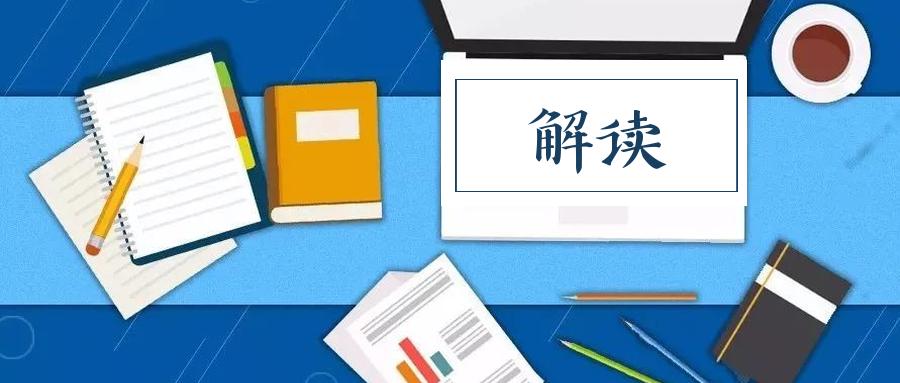 <b>教育部解读《中国教育现代化2035》和《实施方案》</b>