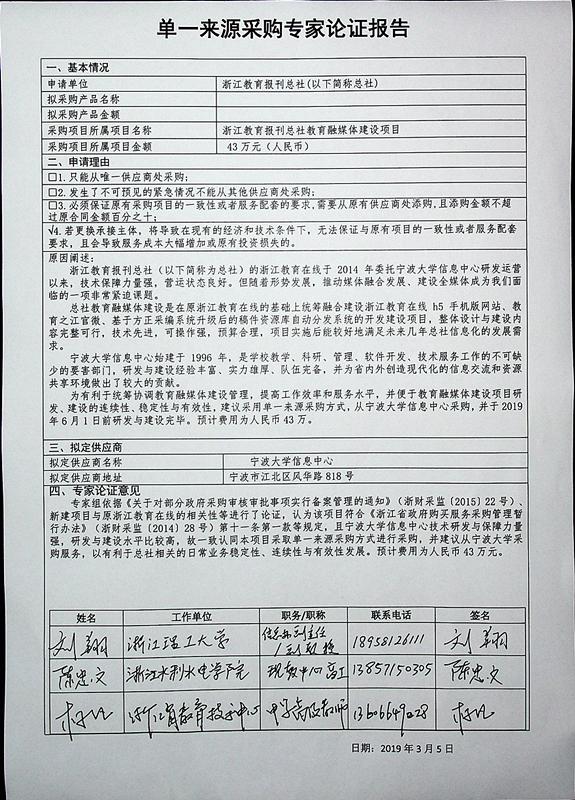 关于浙江教育报刊总社教育融媒体建设项目单一来源采购的公示