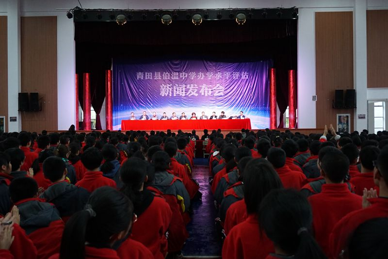 青田县伯温中学举行办学水平评估新闻发布会