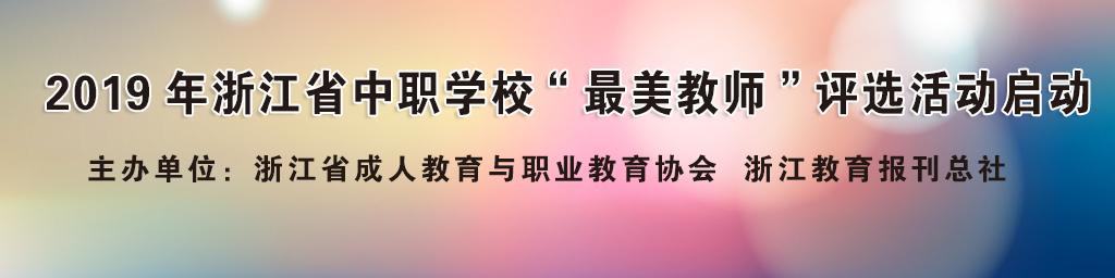 """关于开展2019年浙江省中职学校""""最美教师""""选树活动的通知"""