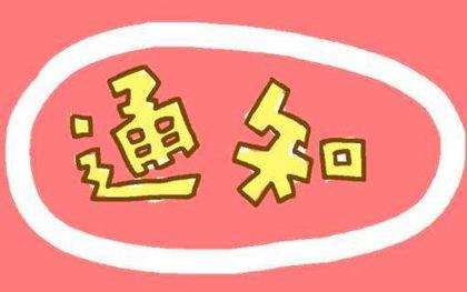 """关于开展""""我爱我的祖国——庆祝中华人民共和国成立70周年""""浙江省小学生立"""