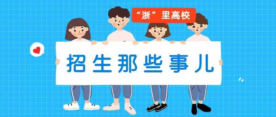 浙江大学&温州医科大学丨感兴趣的同学快来了