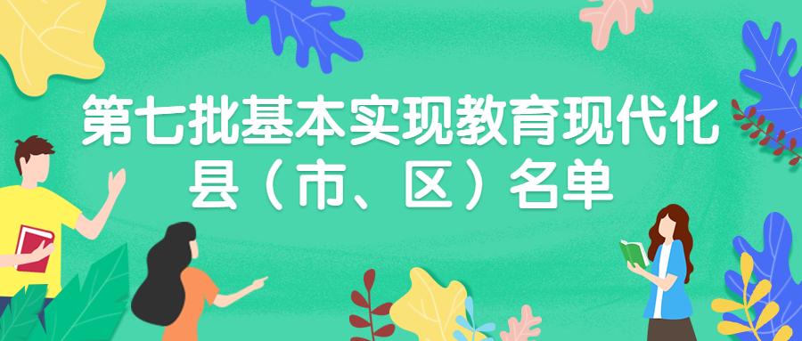 <b>浙江省第七批基本实现教育现代化县(市、区)名单公布</b>