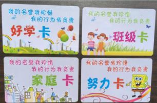 杭州市临安区晨曦小学名誉教育系列活动设计与