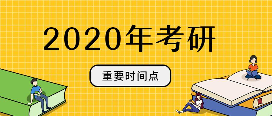 <b>刚刚,2020年考研时间公布!这些时间点很关键!</b>