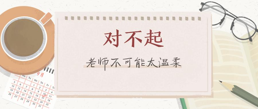 <b>新学期致家长:请善待每位对孩子严格的老师!</b>