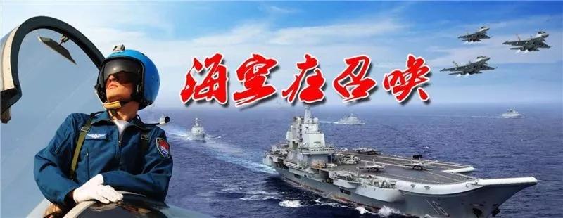 <b>2020年海军在浙招飞初选启动!报考信息速度了解!</b>