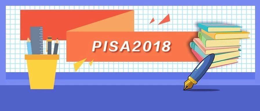 <b>PISA2018测试结果发布,我国四省市学生全部三科均居第一!</b>