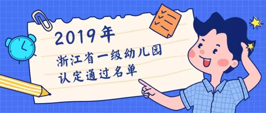 """浙江新增63所一级幼儿园!你家附近的幼儿园""""升"""