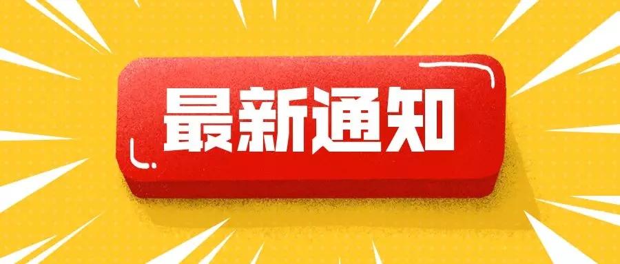 <b>定了!浙江大中小学校延期至2月17日之后开学!</b>