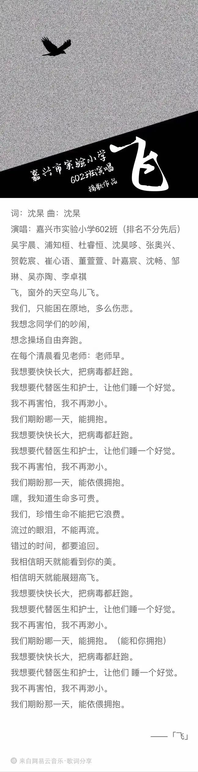 """今年最治愈的歌声响起!嘉兴市实验小学602班""""云合唱""""抗疫歌曲"""