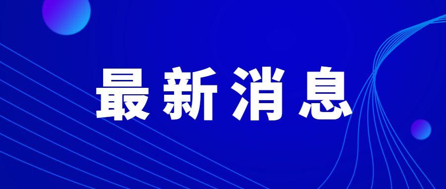 <b>浙江省重大突发公共卫生事件二级响应调整为三级响应</b>
