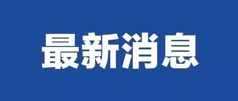 浙江新增境外输入确诊病例2例、无症状感染者