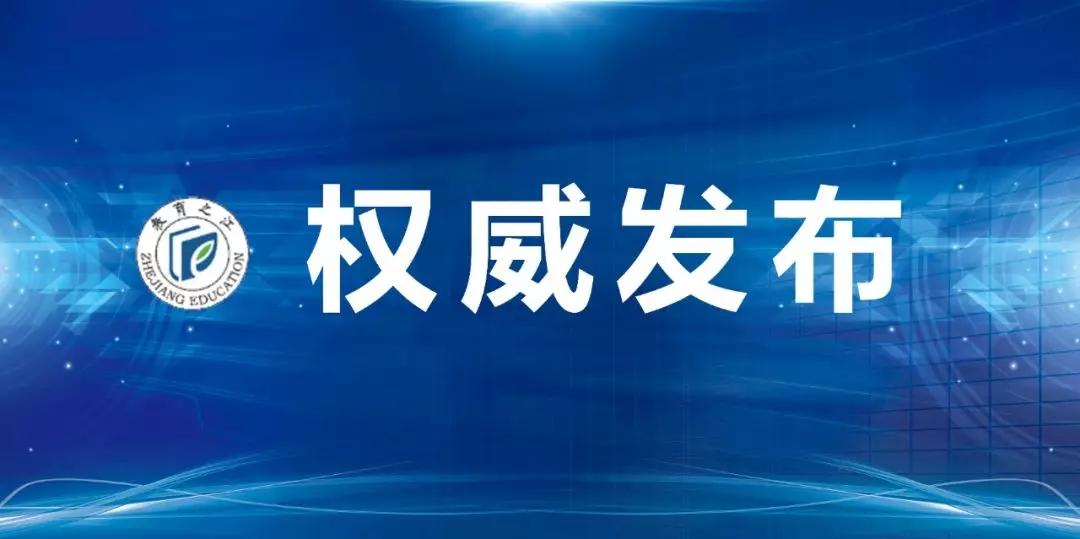 浙江各级各类学校自2020年4月13日起分批有序开学