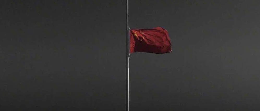 今天,全国哀悼!天安门广场下半旗!给孩子们