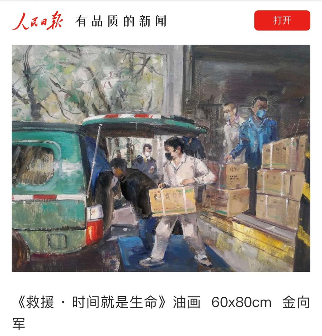 """缙云教师创作的抗疫油画登上""""人民日报"""